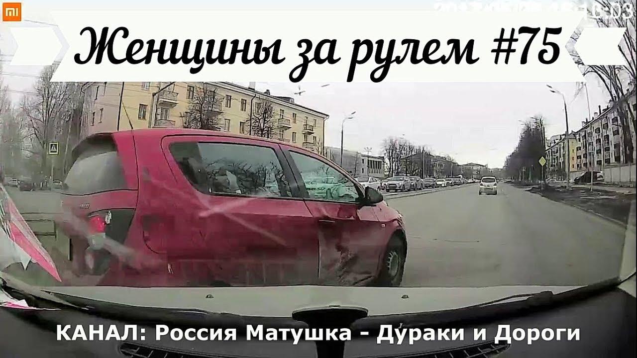 Женщины за рулем! Подборка №75! Women at the wheel! Femmes au volant!