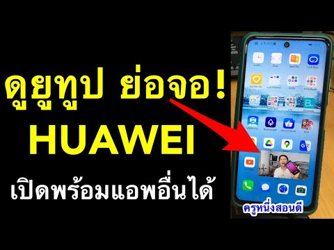 huawei ดู youtube ไม่ ได้ ใช้ youtube ใน หัวเว่ย ยูทูปย่อหน้าจอได้ (อัพเดท 2021) l ครูหนึ่งสอนดี