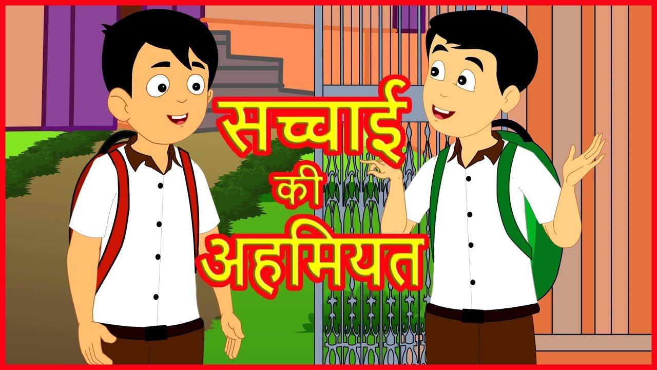 सच्चाई की अहमियत | Importance of Truth | Moral Stories for Children | Hindi Kahani | हिंदी कार्टून