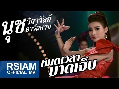 หมดเวลาบาดเจ็บ : นุช วิลาวัลย์ อาร์ สยาม [Official MV] หมอลำตลาดแตก