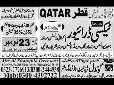 Jobs in Qatar , Daily Express, Lahore 21  Nov  16
