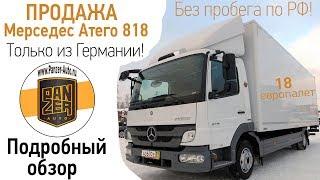 Мерседес Атего 818 фургон 7.2 м з Німеччини. Купити у Москві.