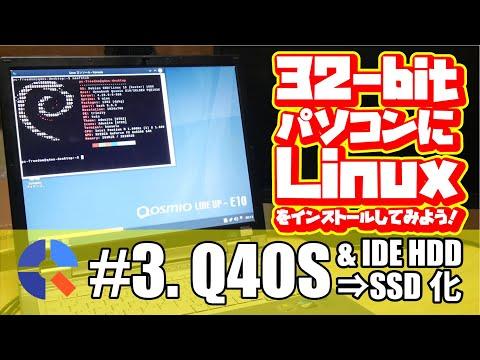 32bitパソコンにQ4OSをインストールしてみた。