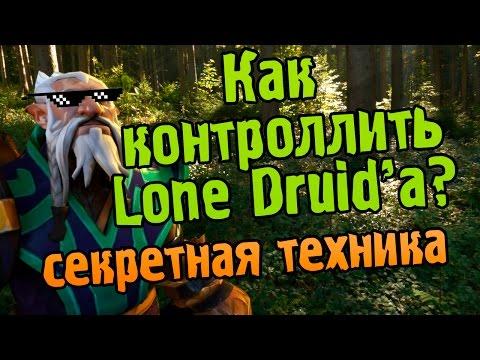 видео: Как контроллить lone druid'a? (и не только)