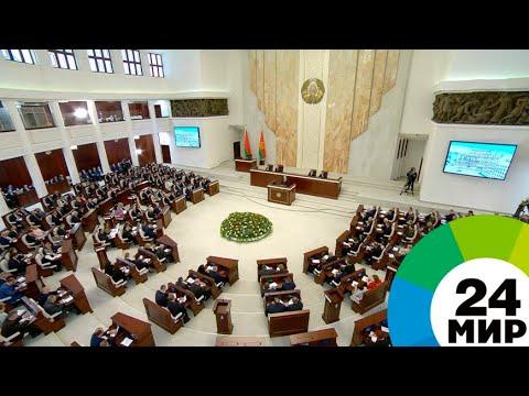 Лукашенко предложил провести выборы в парламент 7 ноября - МИР 24