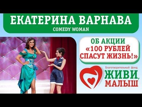Екатерина Варнава Comedy Woman об Акции 100 рублей спасут жизнь