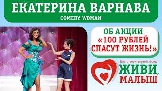 """Екатерина Варнава """"Comedy Woman"""" об Акции """"100 рублей спасут жизнь""""."""