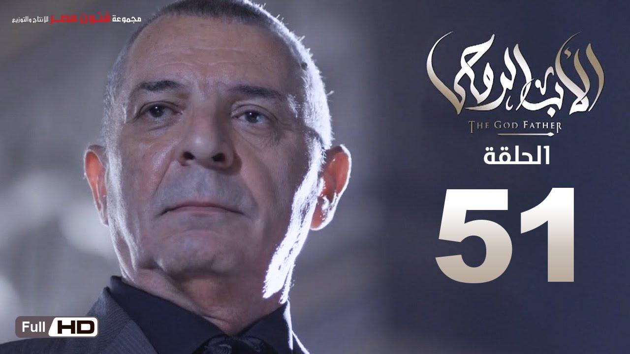 مسلسل الأب الروحي HD الحلقة 51