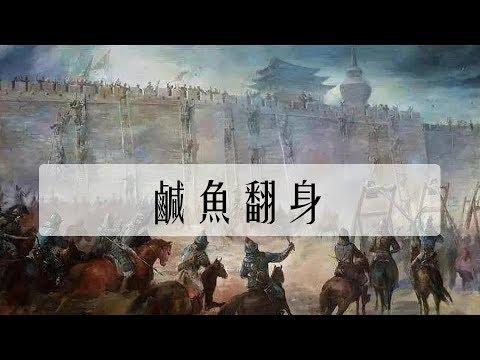 古代打仗攻城被安排第一個爬雲梯的士兵是怎麽想的?