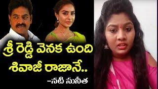 Actress Sunitha Boya Reveals Shocking News | Shivaji Raja | Top Telugu TV