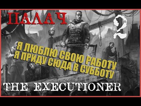 Просто такая работа... | Палач | The Executioner прохождение #2