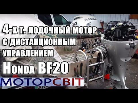 то на honda bf20