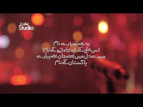 Download Aye Rah e Haq  Ke Shaheedo    Coke Studio Season 9   YouTube