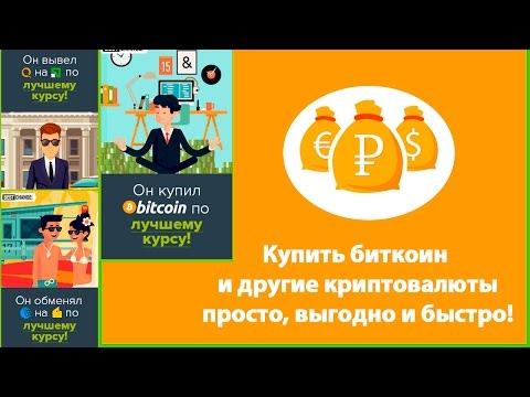Курс доллара и евро на сегодня (Харьков) Выгодный обмен