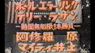国際プロレス '81.05.16 ポール・エラーリング、テリー・ラザンVS阿修羅原、マイティ井上(IWA世界タッグ戦・金網デスマッチ)