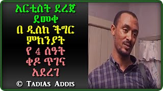 Artist Dereje  Has Undergone Surgery On His Left Leg - Tadias Addis