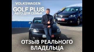 Volkswagen Golf + История поиска автомобиля, гарантийный случай и обзор