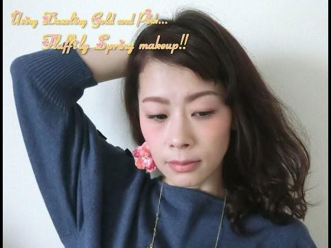 ゴールドがポイント!ゴールドとピンクでふんわり春メイク- Using Dazzling Gold & Pink! Fluffily Spring makeup -