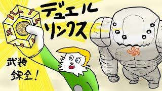 [LIVE] 【遊戯王デュエルリンクス】ちょい足しコアキメイル【Vtuber】