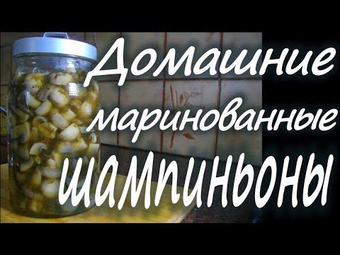 Маринованные шампиньоны рецепты. Как приготовить домашние маринованные грибы шампиньоны рецепты.
