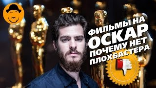 Фильмы на Оскар и почему Плохбастер задерживается