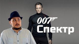 [ОВПН] 007: Спектр