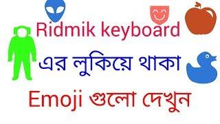 how show Ridmik keyboard emoji/Android tips bangla tutorial 2017
