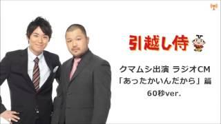 引越し見積もり比較サイト「引越し侍」のラジオCM。 https://hikkoshiza...