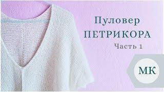 """МК: Летний пуловер """"Петрикора"""" - пошагово / часть 1 / V-образный вырез горловины #петрикора_пуловер"""