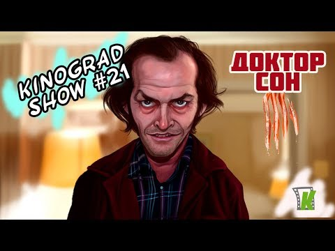 Kinograd SHOW #21 Доктор СОН/Кристиан Опять похудел