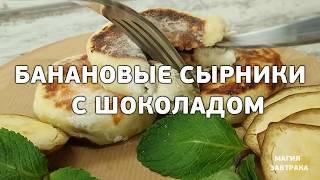 Сырники из творога. Вкусный и простой рецепт сырников с шоколадом и бананом.
