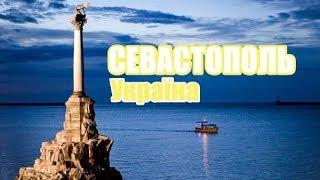 Украина. Севастополь. Феерия