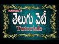 Telugu web tutorials javascript part 12 set interval method and creating digital clock