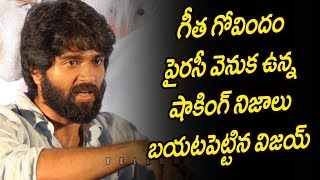 Vijay Devarakonda Reveals Unknown Facts Behind Geetha Govindam Piracy