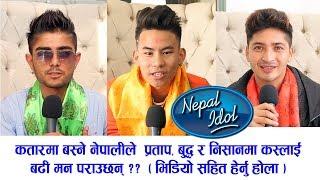 कतारको  नेपालीहरुले  कसलाई  छाने नेपाल  आइडल (NEPAL IDOL) भिडियो सहित