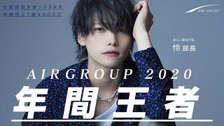 【AIR GROUP】2020年の年間指名・売上ランキング!エアグル新年会に密着。