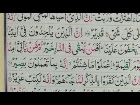 Repeat Surah Haa Meem Sajda P-13 | Quran Academy Live Class Part 281