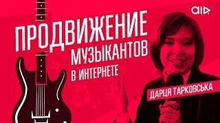 видео Продвижение концертов шаг за шагом. Кейс Звонкого
