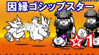 因縁ゴシップスター ☆1 にゃんこ大戦争 thumbnail