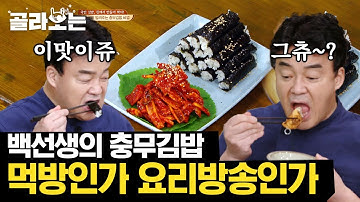 [#골라보는] 충무김밥에는 역시 오징어와 무말랭이죠😘 거북선이 눈 앞에 있는 듯한 그 맛❤️ | #집밥백선생 | #Diggle