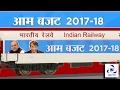Railway Budget 2017-2018 आम बजट 2017-18 रेल बजट 2017-18