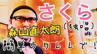 春の曲シリーズ第2弾!森山直太郎さんのさくら(独唱)。 かなり簡単版...