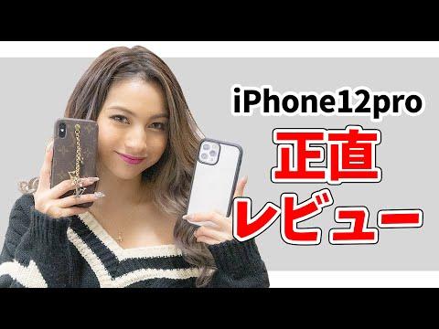 【レビュー】iPhone12PROがヤバすぎる!