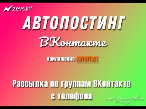 Автопостинг Вконтакте приложение АВТОПОСТ Рассылка по группам Вконтакте с телефона