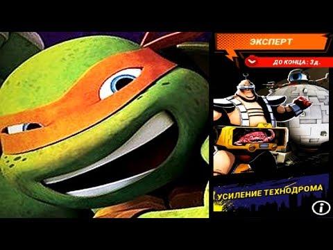 Черепашки Ниндзя Легенды - УСИЛЕНИЕ ТЕХНОДРОМА - ИСПЫТАНИЕ мобильная игра видео для детей TMNT Lege