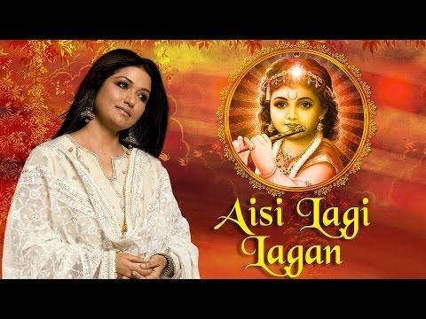 Aisi Lagi Lagan | Shri Krishna Bhajan | Devotional