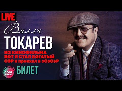 Вилли Токарев - Билет (из к/ф