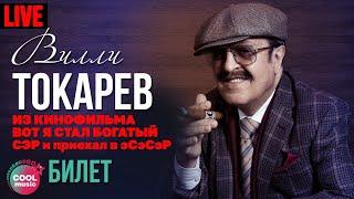Смотреть клип Вилли Токарев - Билет