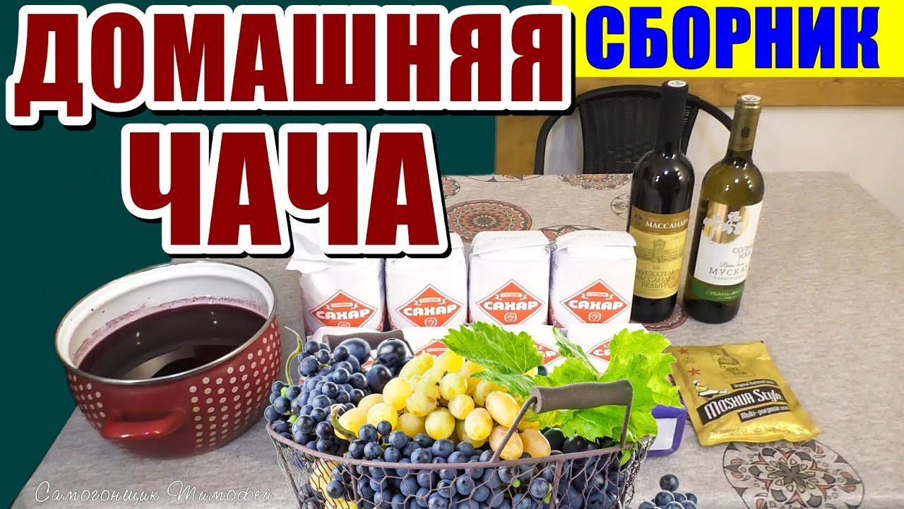 Рецепт - Домашняя ЧАЧА - Ароматная чача от Евгения Богачёва