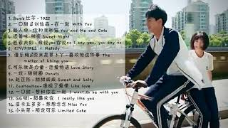 cute Chinese indie/pop playlist to make you feel like the main lead in a Chinese drama - 中文歌曲播放清单